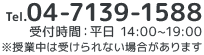 04-7139-1588
